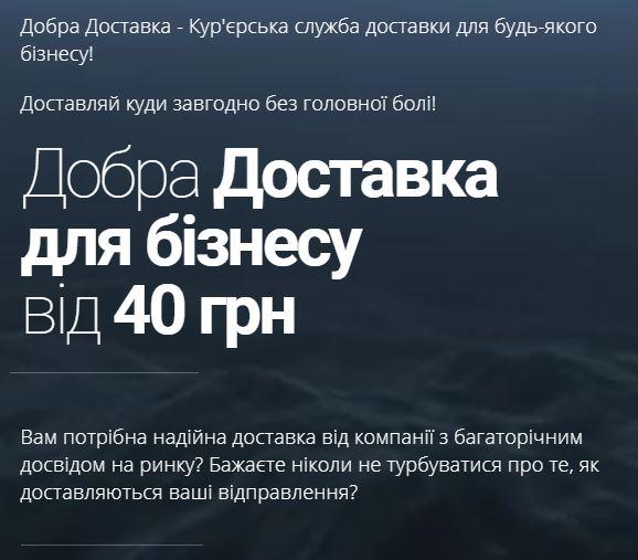 Доставка по Києву та Україні для бізнесу від 40 грн
