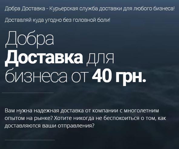 Доставка по Киеву и Украине для бизнеса от 40 грн