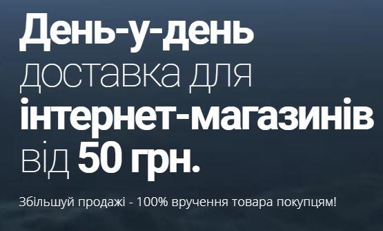 Доставка для інтернет-магазинів по Києву та Ук