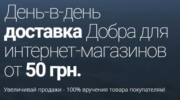 Доставка для интернет-магазинов по Киеву и Украине для бизнеса от 50 грн