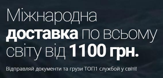 Міжнародна Доставка з України від 1100 грн