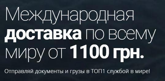 Международная Доставка из Киева и Украины за границу