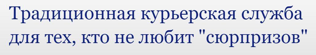 Курьерская служба по Киеву и Украине