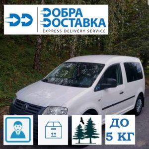 Доставка по Украине пакета до 5 кг - удалённые места