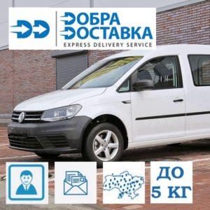 Доставка по Киеву и Украине пакета до 5 кг - все основные города