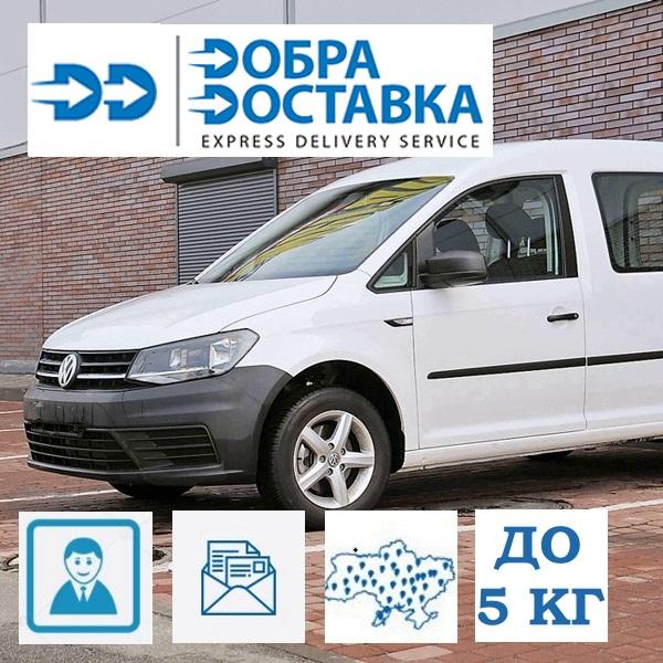 Доставка по Києву та Україні пакета до 5 кг - Головні Міста