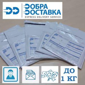 Рассылка документов до 1 кг по основным городам Украины (5 адресов)